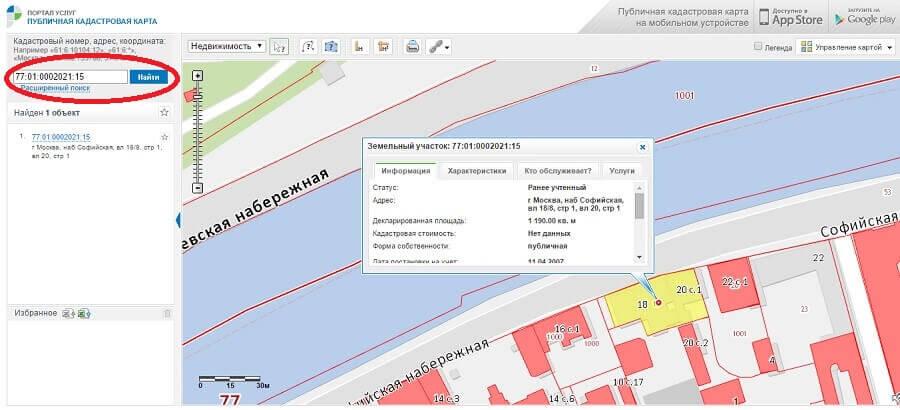 Земельный участок по кадастровому номеру на карте РосРеестра