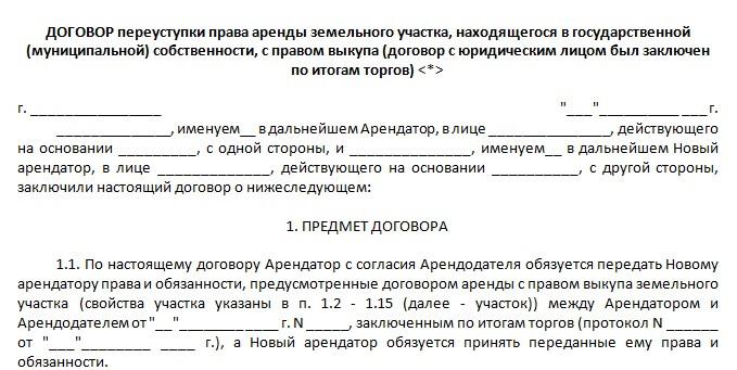 договор переуступка прав аренды части земельного участка частенько