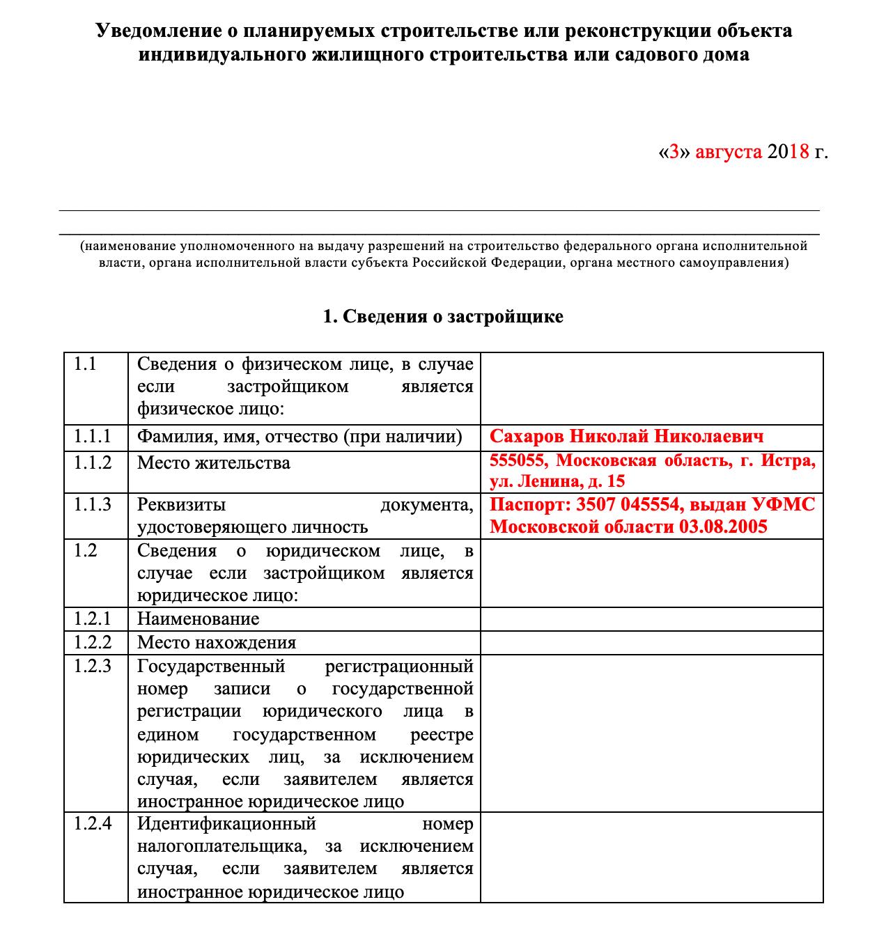 подать заявление о начале строительства