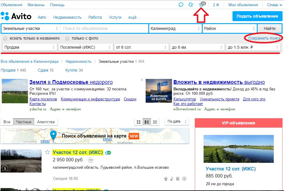 подать бесплатное объявление сдам квартиру в перми