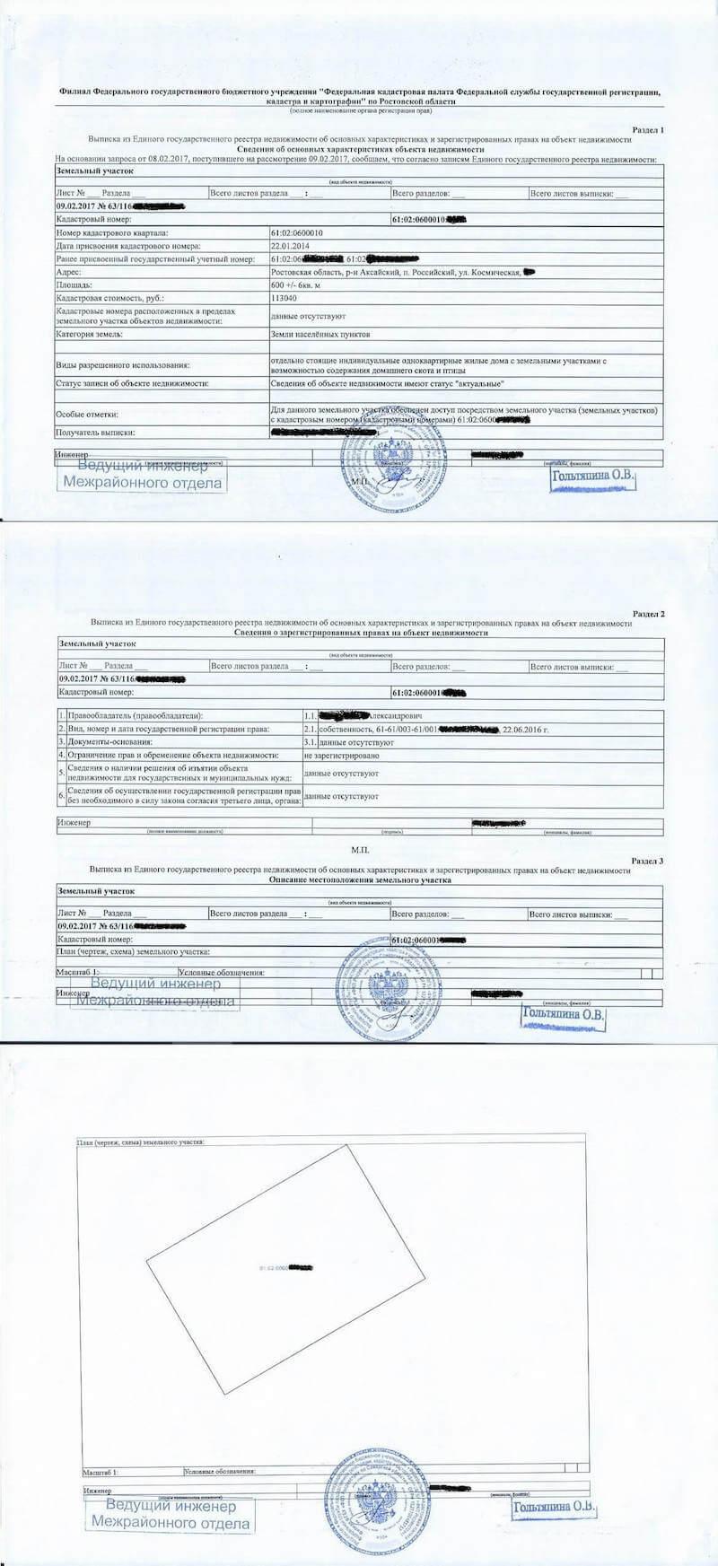 Выписка из ЕГРН с печатью получить выписку из ЕГРН с.