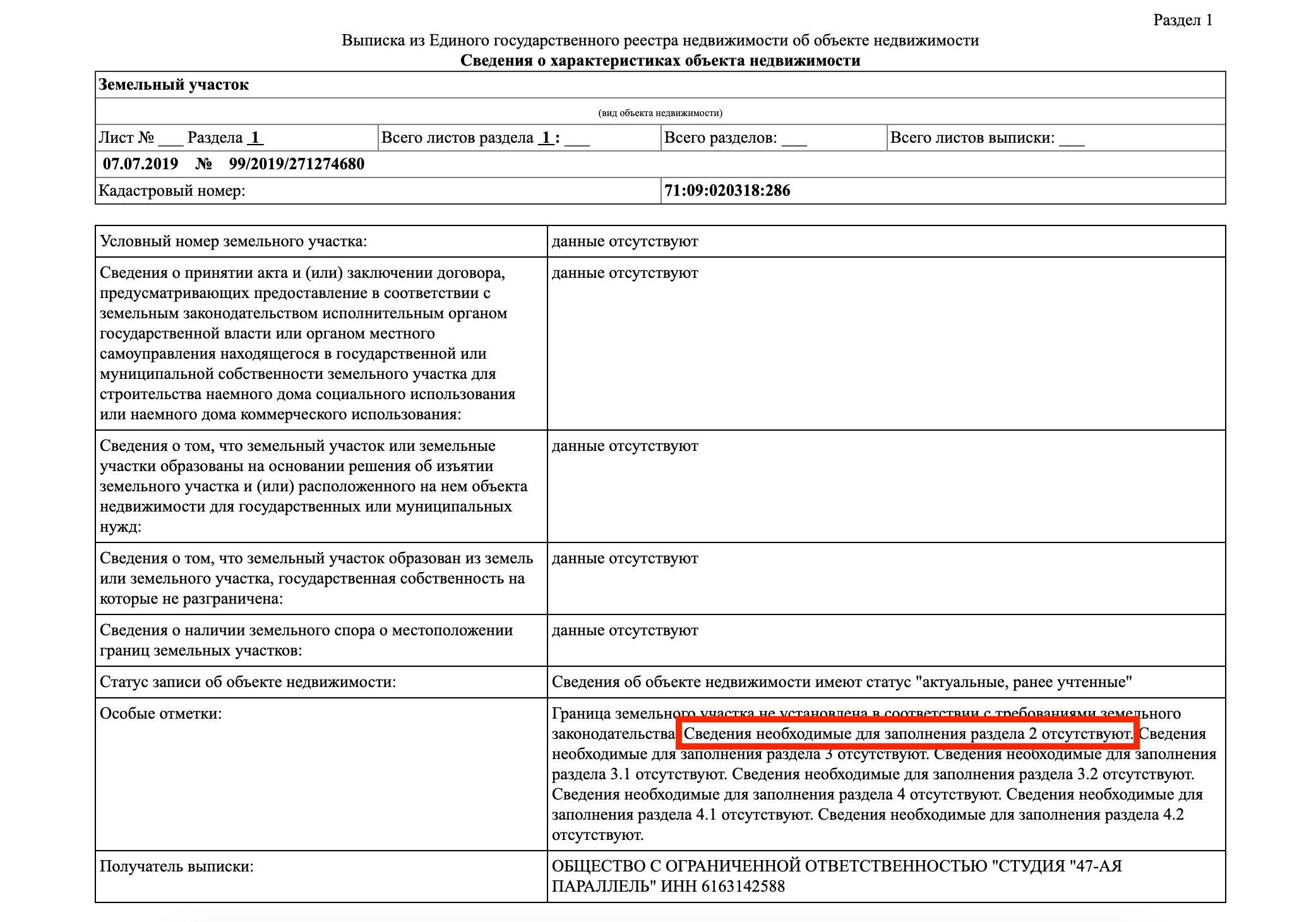 Обеспечение заявки на участие в запросе котировок