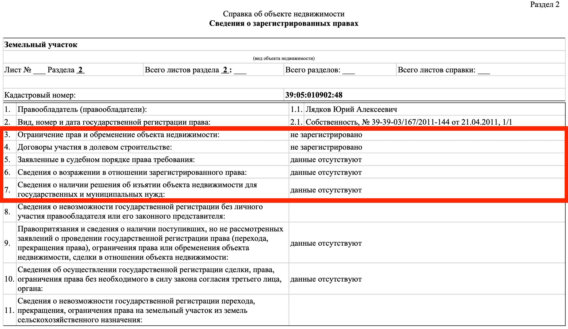 Как узнать оплачен штраф гибдд или нет по номеру постановления