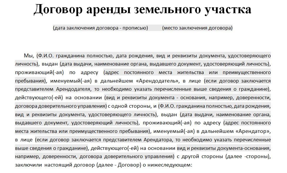 договор аренды земельного участка между физ лицами образец - фото 5