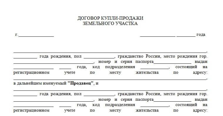 бланк договора купли-продажи земельного участка образец 2017 росреестр