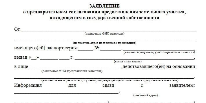 образец заполнени¤ за¤влени¤ о предоставлении земельного участка в аренду - фото 3
